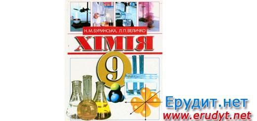 Онлайн Хімія 9 клас Буринська