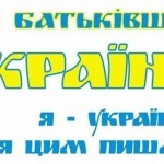 Україна, моя Батьківщина. Конспект уроку