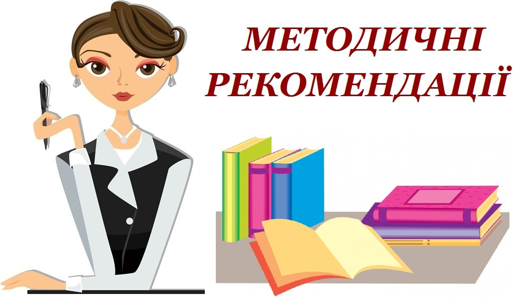 Методичні рекомендації вивчення базових дисциплін у 2015-2016 н.р.