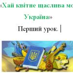 """Конспект першого уроку """"Хай квітне Україна"""""""