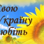Сценарій до Дня Незалежності України
