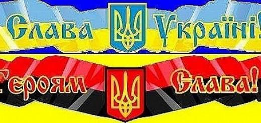 Конспект уроку. Слава Україні, Героям Слава