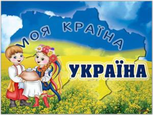 """Конспект першого уроку на тему: """"Україна - мій рідний дім"""""""