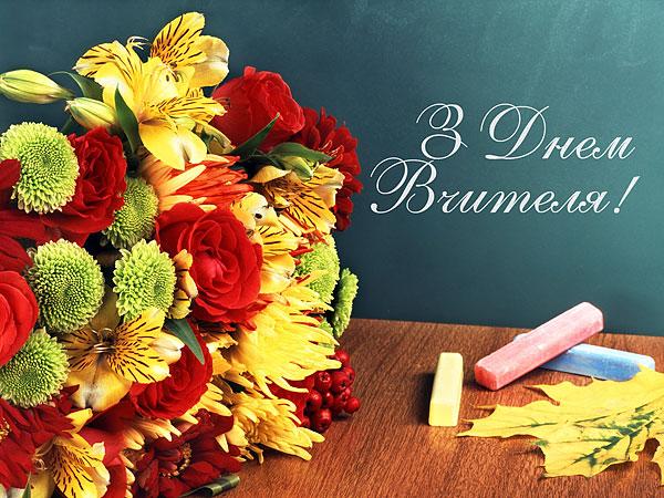 Zak News вітає вчителів і всіх працівників освіти з професійним святом