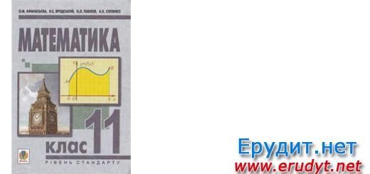 Афанасьєва Математика 11 клас