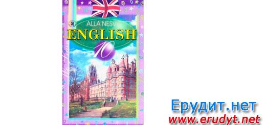 Англійська мова 10 клас Несвіт Онлайн