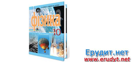 Фізика 10 клас. Є.В. Коршак, О.І. Ляшенко, В.Ф. Савченко (рівень стандарту)