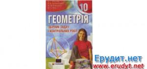 Мерзляк Геометрія 10 клас
