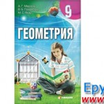 Геометрія 9 клас Мерзляк