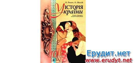 Історія України 10 клас Реєнт Онлайн