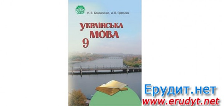украинский язык 9 класс бондаренко ярмолюк гдз