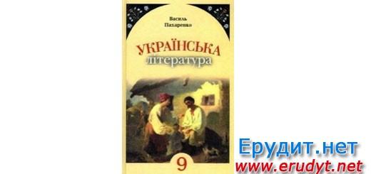 Пахаренко Українська література