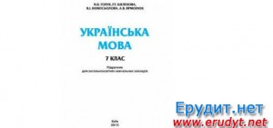 Українська мова 7 клас Голуб