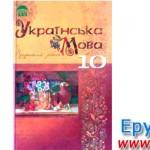 Українська мова Плющ