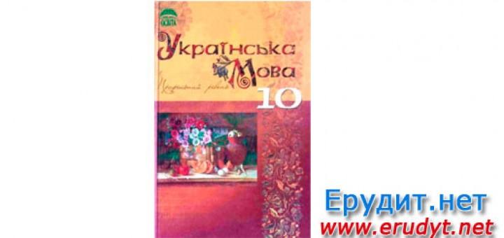гдз 10 клас українська мова профільний клас