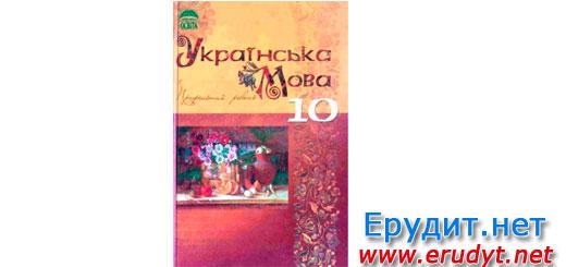 Українська мова 10 клас Плющ Онлай