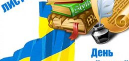 Сценарій до Дня української мови та писемності