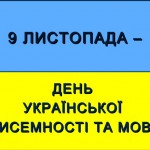 День української мови та писемності - 9 листопада