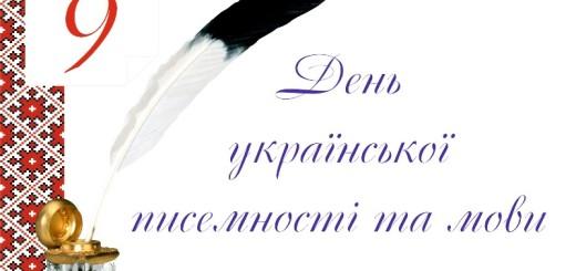Конкурс до Дня української мови і писемності