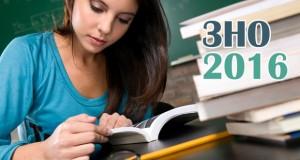 Скачати програми ЗНО 2016