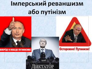 Сценарій Путінський реваншизм