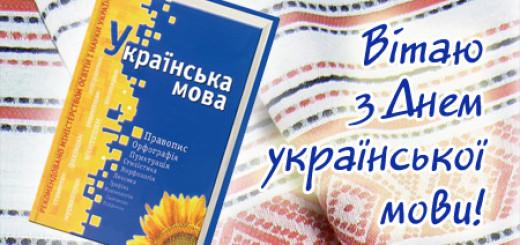 Скачати конспект сценарію української мови і писемності