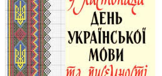 Скачати сценарій до Дня української мови