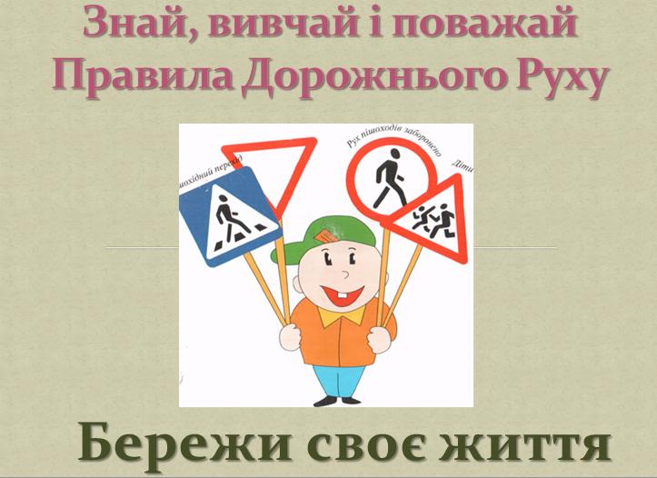 Презентація до тижня безпеки правил дорожнього руху