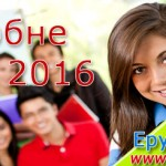 Пробне ЗНО 2016