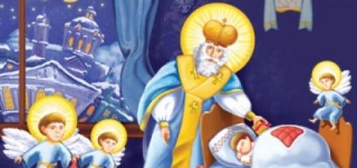 Сценарій свята Святий Миколай