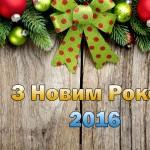 Прикольні привітання З Новим Роком 2016