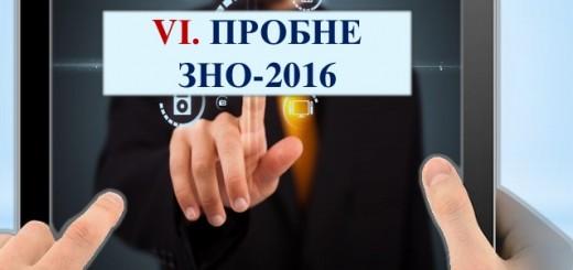 Все про пробне ЗНО 2016. Графік. Вартість