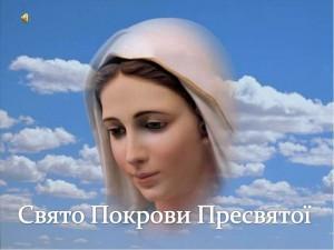 Сценарій Свята Покрови