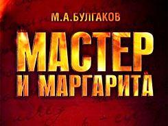 Твір Майстер і Маргарита