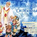 """Сценарій свята: """"Йде Святий Миколай"""""""