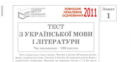 ЗНО з укр. мови за 2011