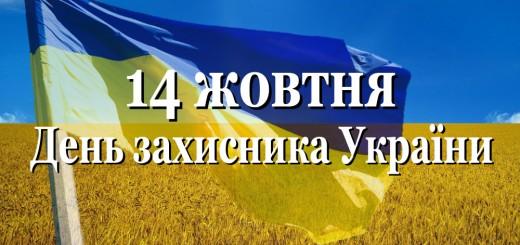 Конспект уроку до Дня захистика України