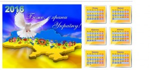 Настільний календар 2016