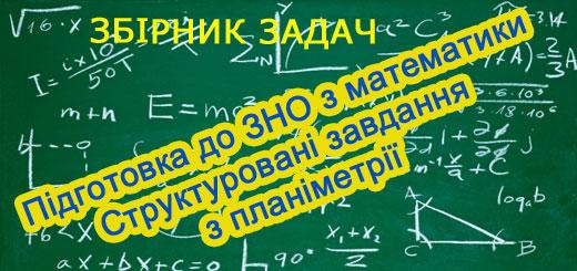 Збірник задач з математики для підготовки до ЗНО з математики