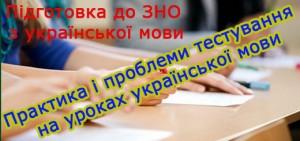 Підготовка до тестів ЗНО з укр. мови