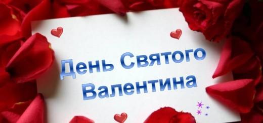 Скачать сценарий до Дня святого Валентина