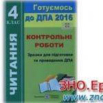 ДПА 2016. 4 клас. Читання
