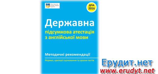 Рекомендації до ДПА 2016 з англійської мови 11 клас
