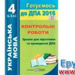 ДПА 2016 4 клас. Українська мова