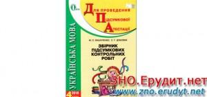 ДПА 2016 4 клас Українська мова