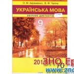 ДПА 9 клас Українська мова Авраменко