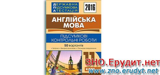 ДПА 2016 Англійська мова 11 клас