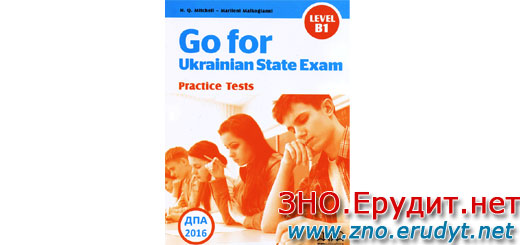 Go for Ukrainian State Exam, Level B1, MM Pubkications