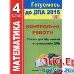 ДПА 2016 4 клас математика