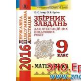 Збірник ДПА 2016 математика Генеза